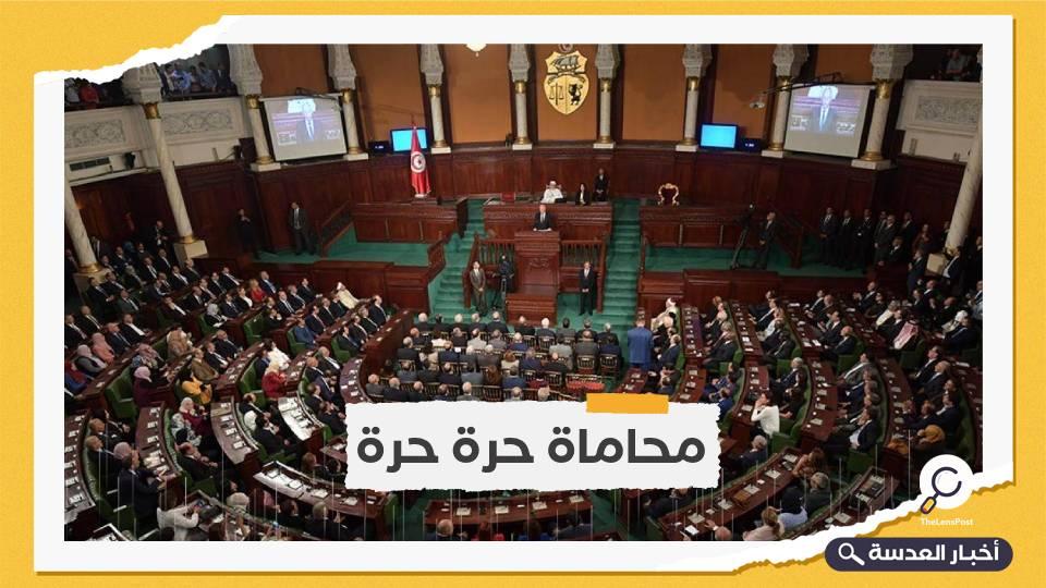تونس.. وقف التفتيش في حق أربعة نواب برلمان الشعب