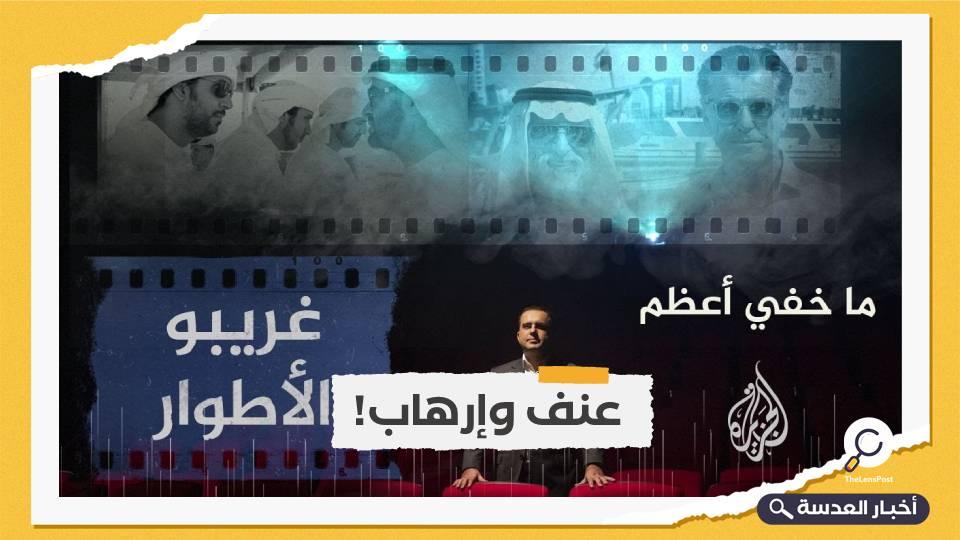 """""""غريبو الأطوار"""" وثائقي يكشف دور الإمارات في تشويه الدين"""