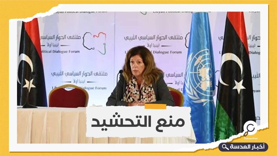 ليبيا.. دعوة أممية للامتناع عن نشر أي قوات أمنية