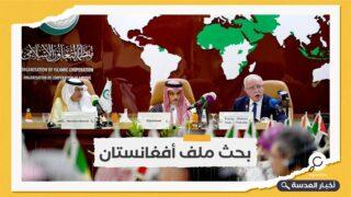 بدعوة سعودية.. اجتماع طارئ لمنظمة التعاون الإسلامي