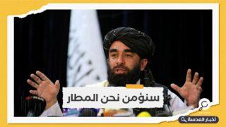 طالبان: يمكن الاستعانة بتركيا في إدارة مطار كابول فنيًا