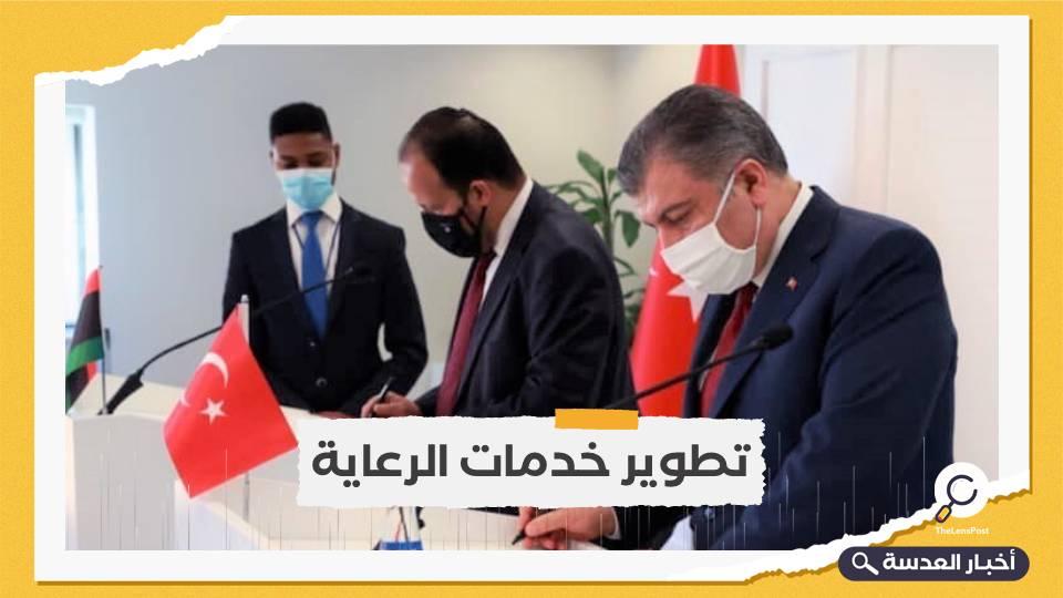 توقيع مذكرة تفاهم ليبية-تركية بشأن التعاون الصحي