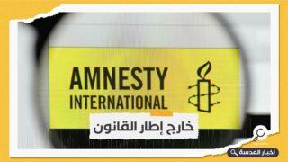 """""""العفو الدولية"""" تدعو الرئيس التونسي لإنهاء حظر السفر التعسفي"""