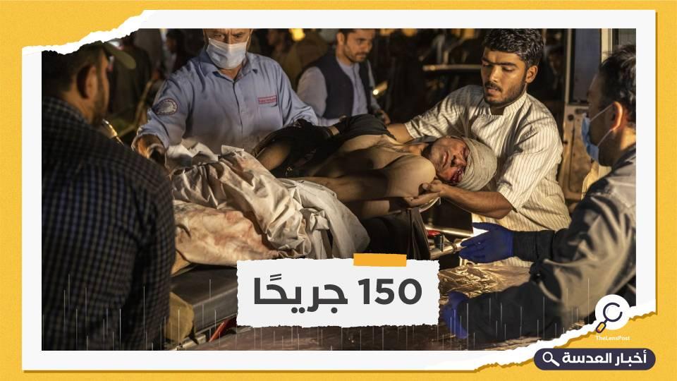 حصيلة قتلى هجوم مطار كابل ترتفع إلى 110