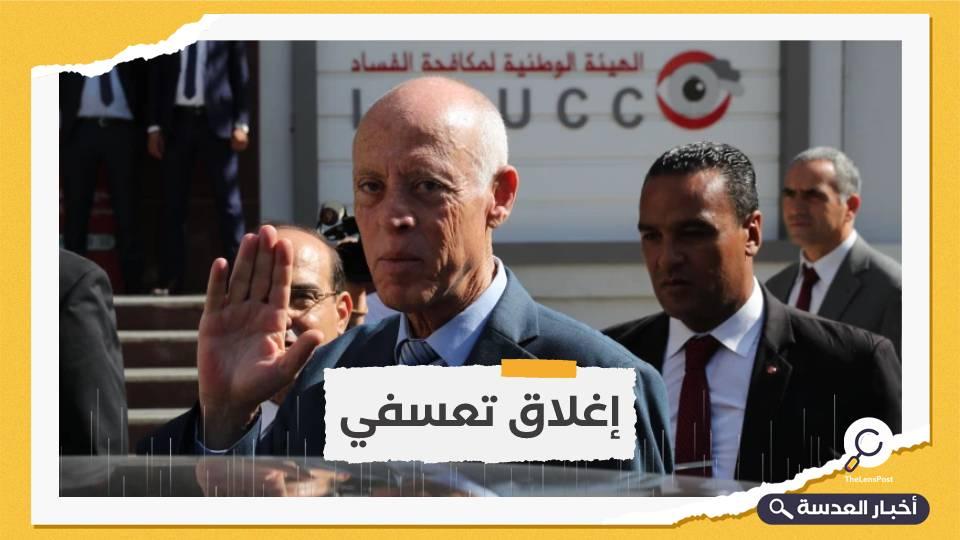 هيئات تونسية ترفض استمرار إغلاق هيئة مكافحة الفساد