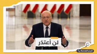 لبنان.. ميقاتي يؤكد عزمه تشكيل الحكومة