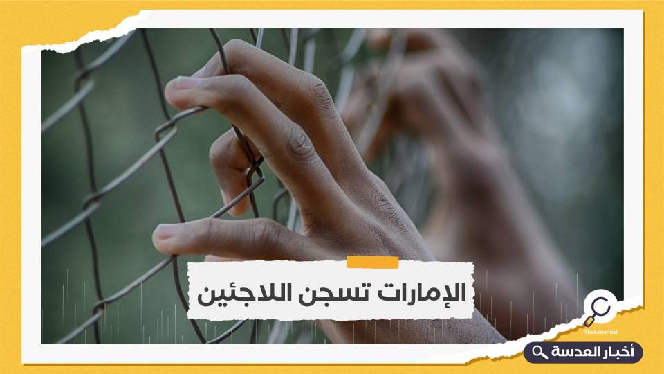 الكشف عن سجن سري للأويغور في دبي