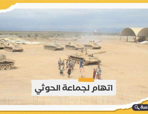 30 قتيلًا و106 مصابًا في الهجوم على قاعدة العند باليمن