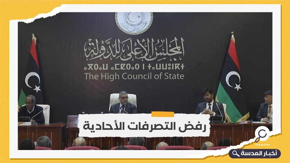 الأعلى للدولة الليبي يحذر من خطورة الانفراد بقانون الانتخاب