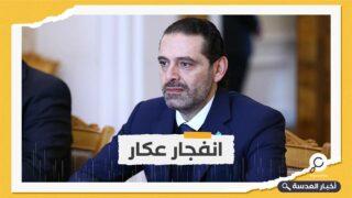 سعد الحريري يطالب برحيل الرئيس اللبناني