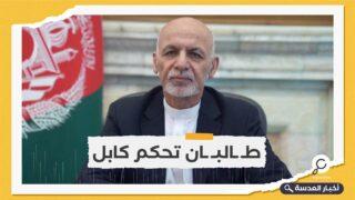 الرئيس الأفغاني يصل إلى سلطنة عمان بعد طاجيكستان