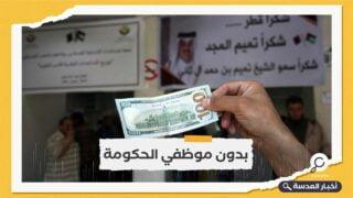 حكومة الاحتلال تخفض المنحة القطرية إلى غزة بمقدار الثلث