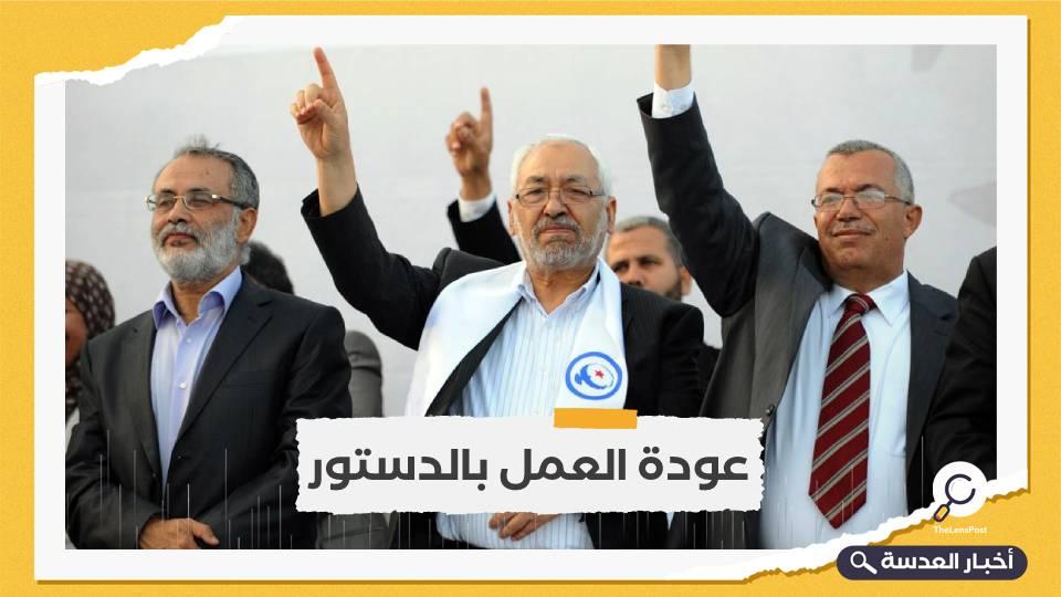 """""""النهضة"""" التونسية تطالب برفع تجميد البرلمان وتعيين رئيس للحكومة"""