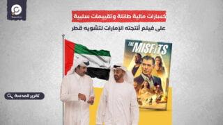خسارات طائلة وتقييمات سلبية على فيلم أنتجته الإمارات لتشويه قطر