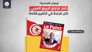 لوبوان الفرنسية: رغم تراجع الربيع العربي .. لكن الرغبة في التغيير قائمة