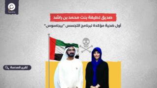"""صديق لطيفة بنت محمد بن راشد.. أول ضحية مؤكدة لبرنامج التجسس """"بيجاسوس"""""""