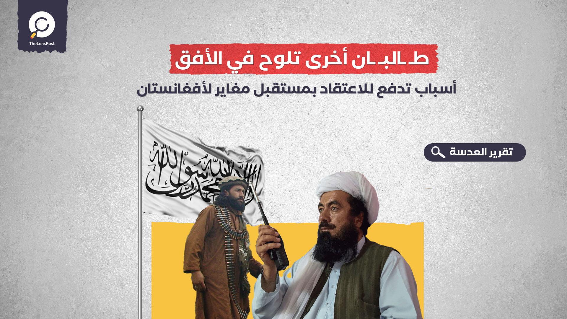 طالبان أخرى تلوح في الأفق.. أسباب تدفع للاعتقاد بمستقبل مغاير لأفغانستان