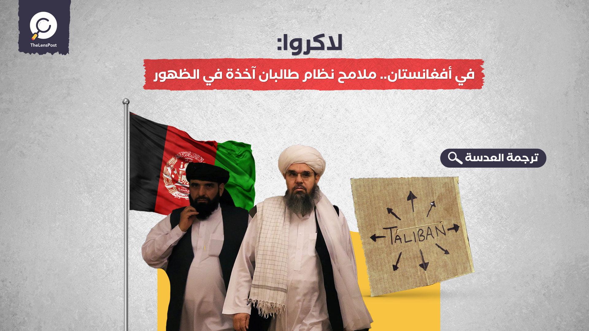 لاكروا: في أفغانستان.. ملامح نظام طالبان آخذة في الظهور