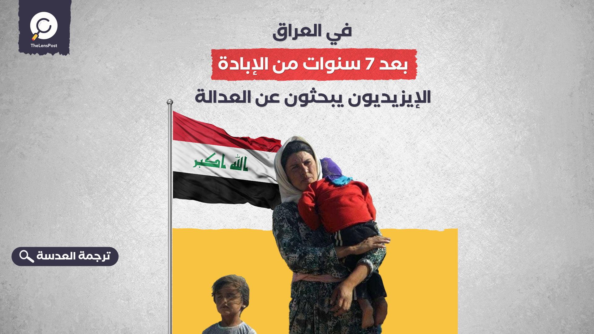 في العراق.. بعد 7 سنوات من الإبادة الإيزيديون يبحثون عن العدالة