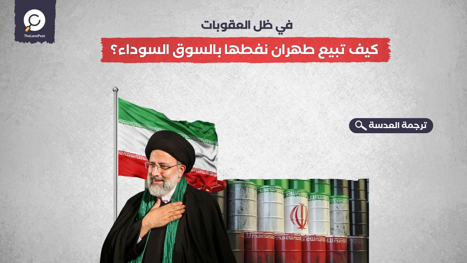 في ظل العقوبات.. كيف تبيع طهران نفطها بالسوق السوداء؟