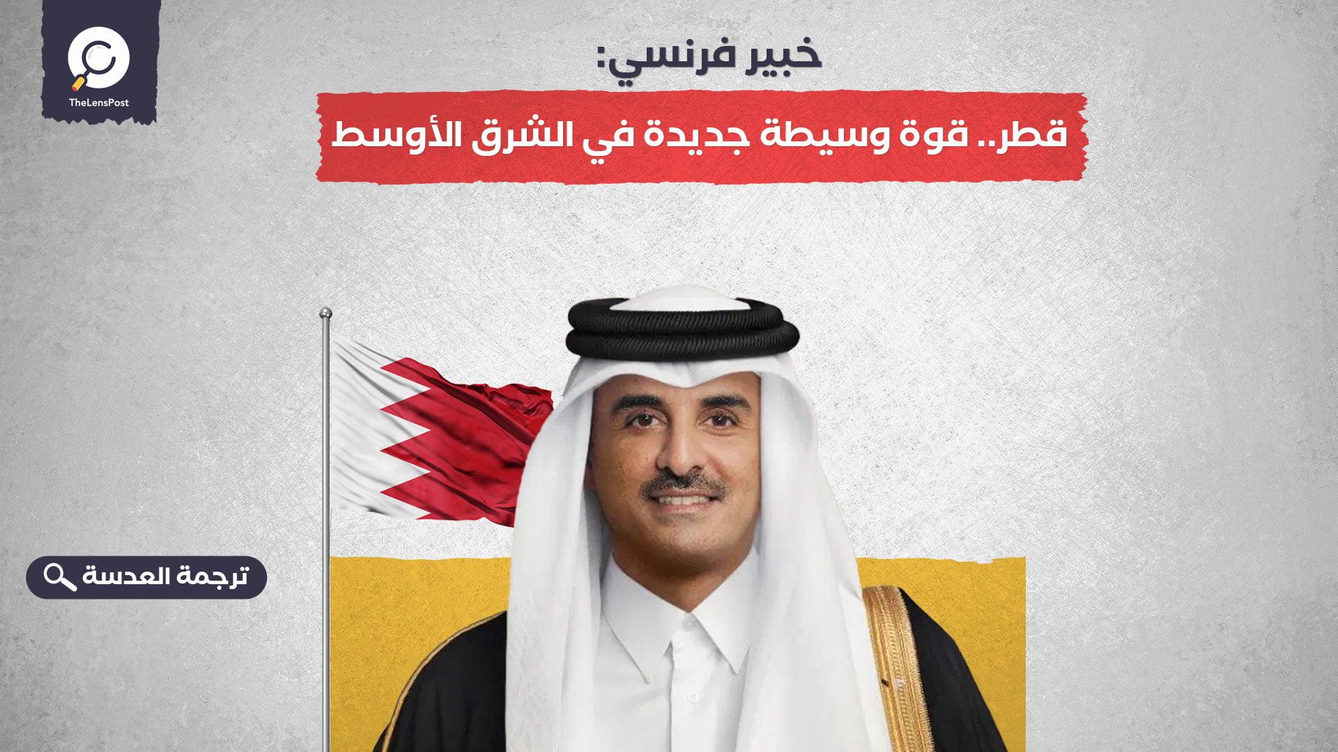 خبير فرنسي: قطر.. قوة وسيطة جديدة في الشرق الأوسط