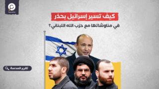 كيف تسير إسرائيل بحذر في مناوشاتها مع حزب الله اللبناني؟