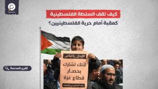 كيف تقف السلطة الفلسطينية كعقبة أمام حرية الفلسطينيين؟