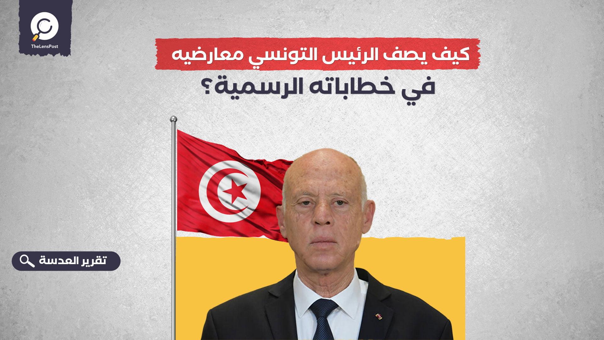 كيف يصف الرئيس التونسي معارضيه في خطاباته الرسمية؟