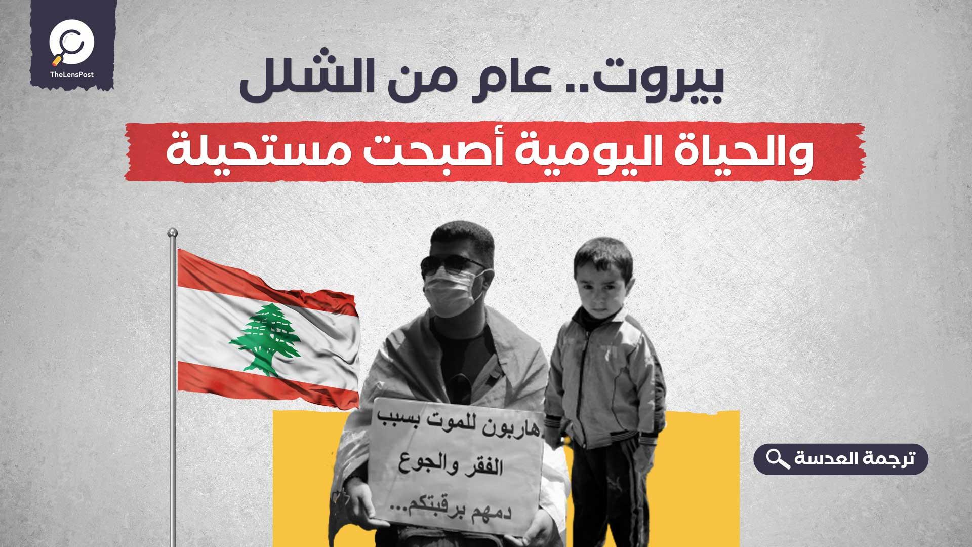 بيروت.. عام من الشلل والحياة اليومية أصبحت مستحيلة