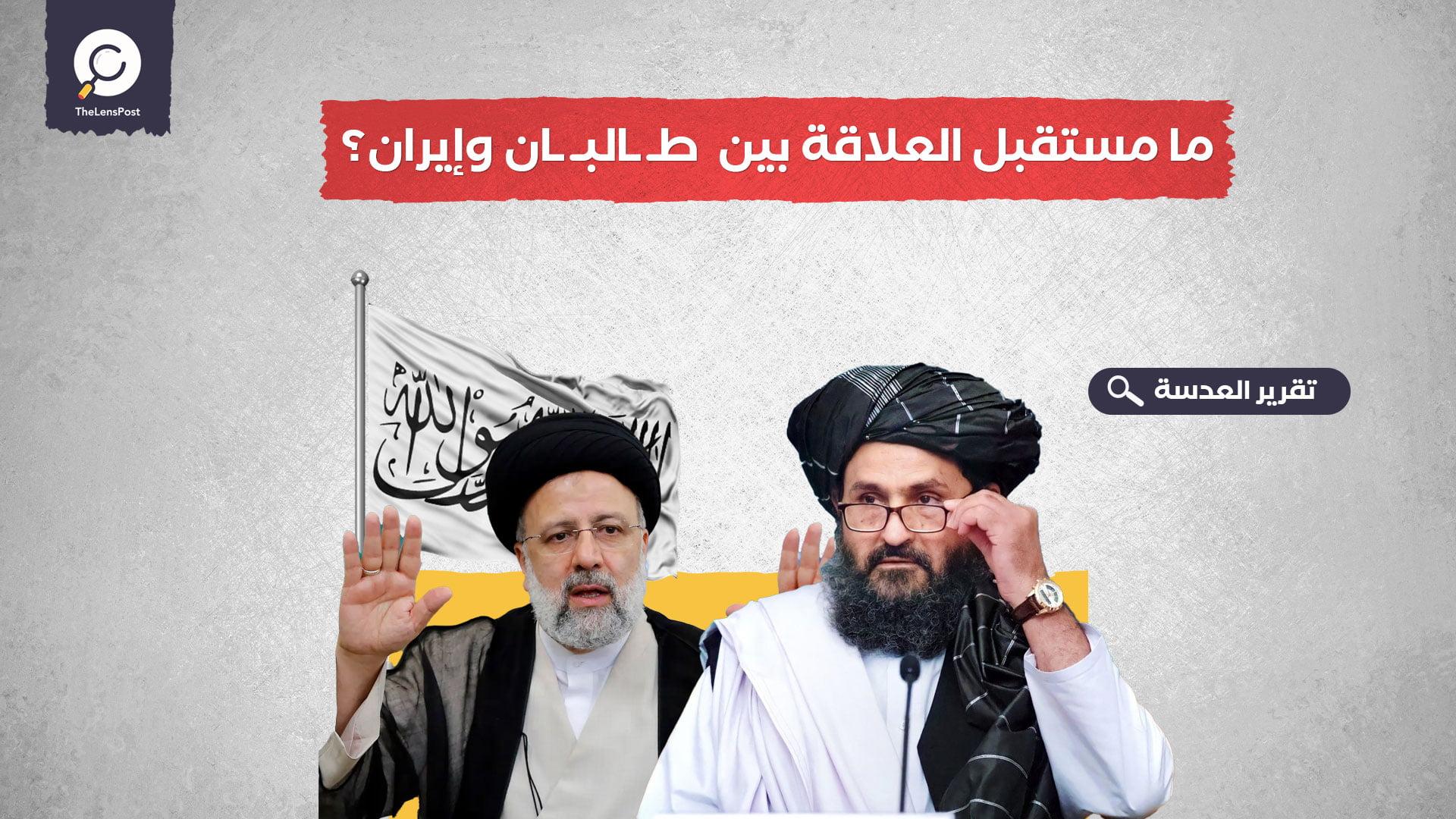 ما مستقبل العلاقة بين طالبان وإيران؟