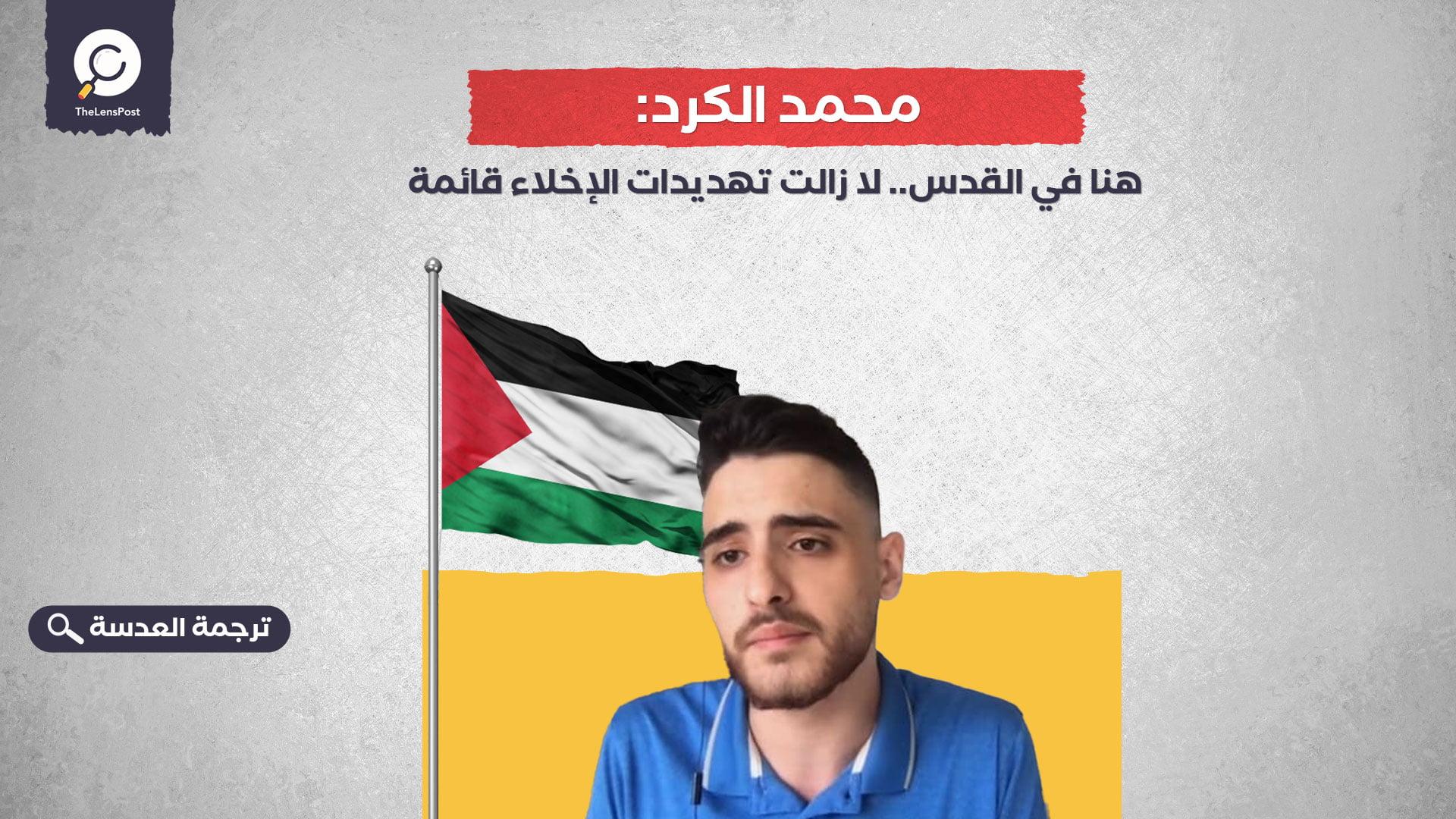 محمد الكرد: هنا في القدس.. لا زالت تهديدات الإخلاء قائمة