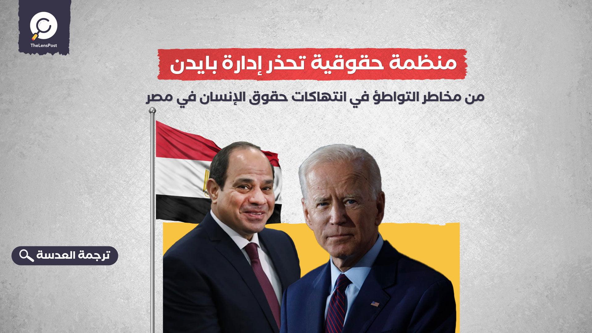 منظمة حقوقية تحذر إدارة بايدن من مخاطر التواطؤ في انتهاكات حقوق الإنسان في مصر