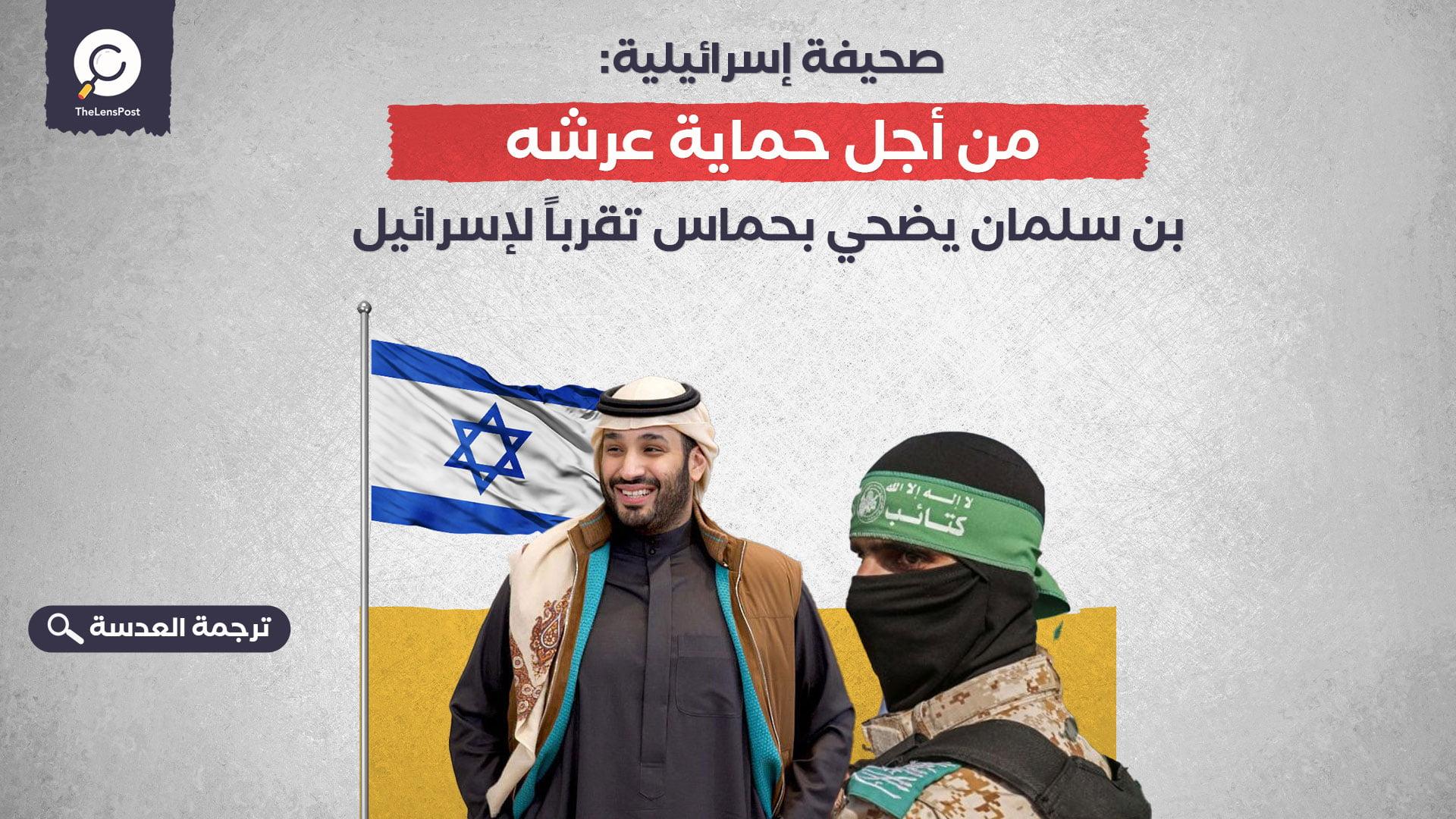 صحيفة إسرائيلية: من أجل حماية عرشه.. بن سلمان يضحي بحماس تقرباً لإسرائيل
