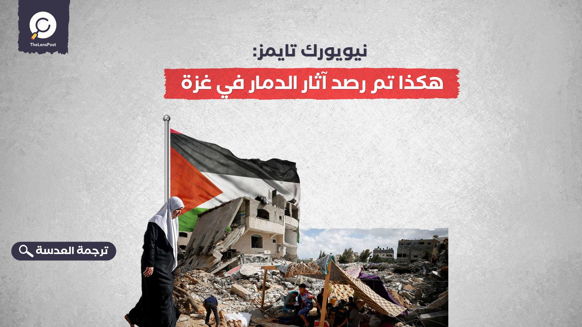 نيويورك تايمز تعرض حصيلة 11 يوم من الحرب في غزة