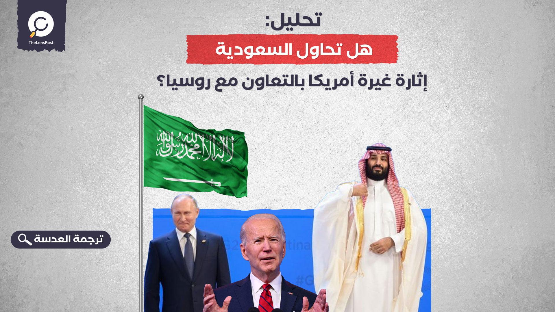 تحليل: هل تحاول السعودية إثارة غيرة أمريكا بالتعاون مع روسيا؟