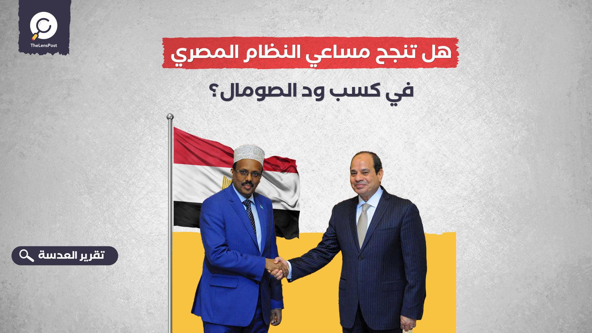 هل تنجح مساعي النظام المصري في كسب ود الصومال؟