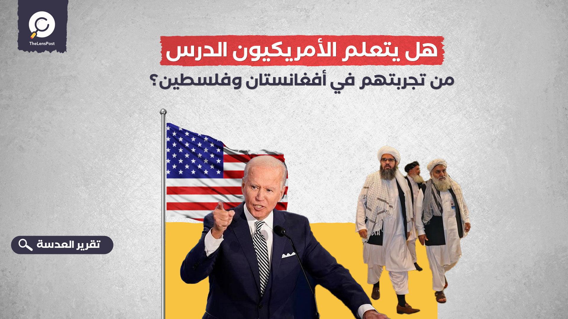 هل يتعلم الأمريكيون الدرس من تجربتهم في أفغانستان وفلسطين؟