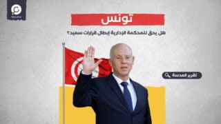 تونس.. هل يحق للمحكمة الإدارية إبطال قرارات سعيد؟
