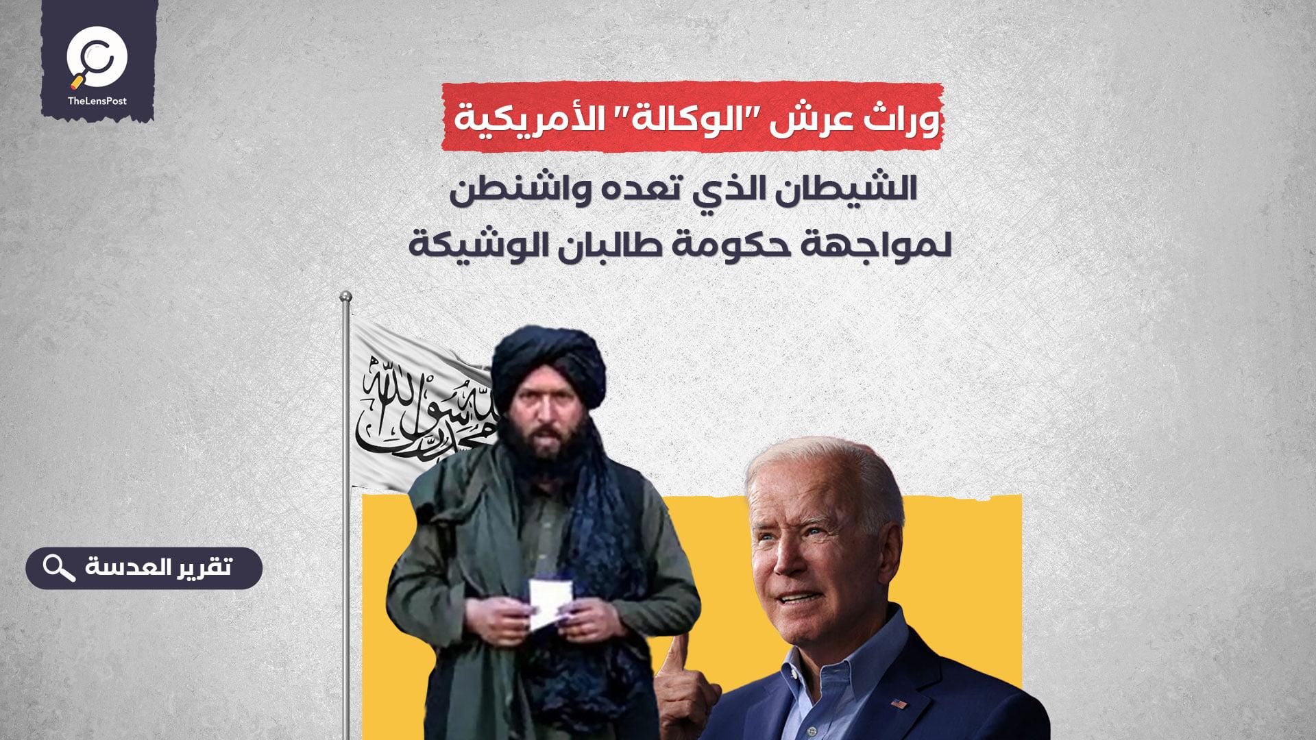 """وراث عرش """"الوكالة"""" الأمريكية.. الشيطان الذي تعده واشنطن لمواجهة حكومة طالبان الوشيكة"""