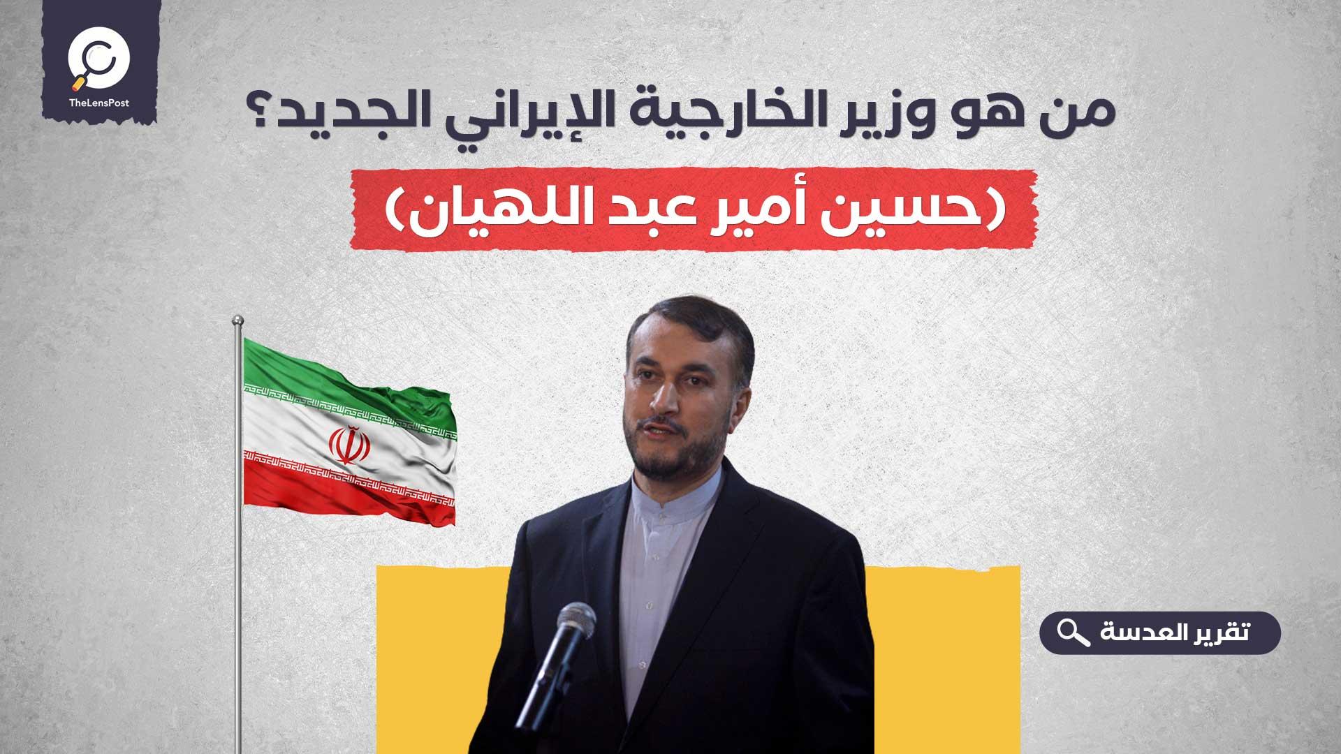 من هو وزير الخارجية الإيراني الجديد؟