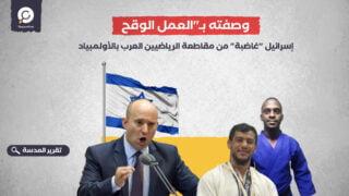 """وصفته بـ""""العمل الوقح"""".. إسرائيل """"غاضبة"""" من مقاطعة الرياضيين العرب بالأولمبياد"""
