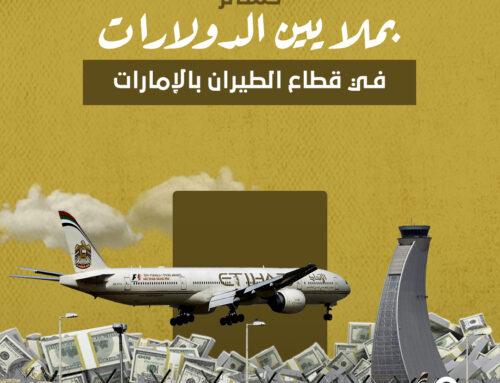 خسائر بملايين الدولارات في قطاع الطيران بالإمارات