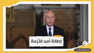 قيس سعيد يمدد تجميد البرلمان بدون سقف زمني