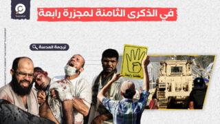 في الذكرى الثامنة لمجزرة رابعة.. العفو الدولية تستنكر مناخ إفلات من العقاب في مصر