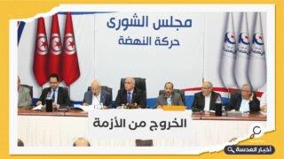 شورى النهضة التونسية: اجتماعنا لن يبحث تغييرات في قيادة الحركة