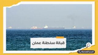 الجيش الأمريكي يقدم مساعدات للسفينة الإسرائيلية التي تعرضت لهجوم