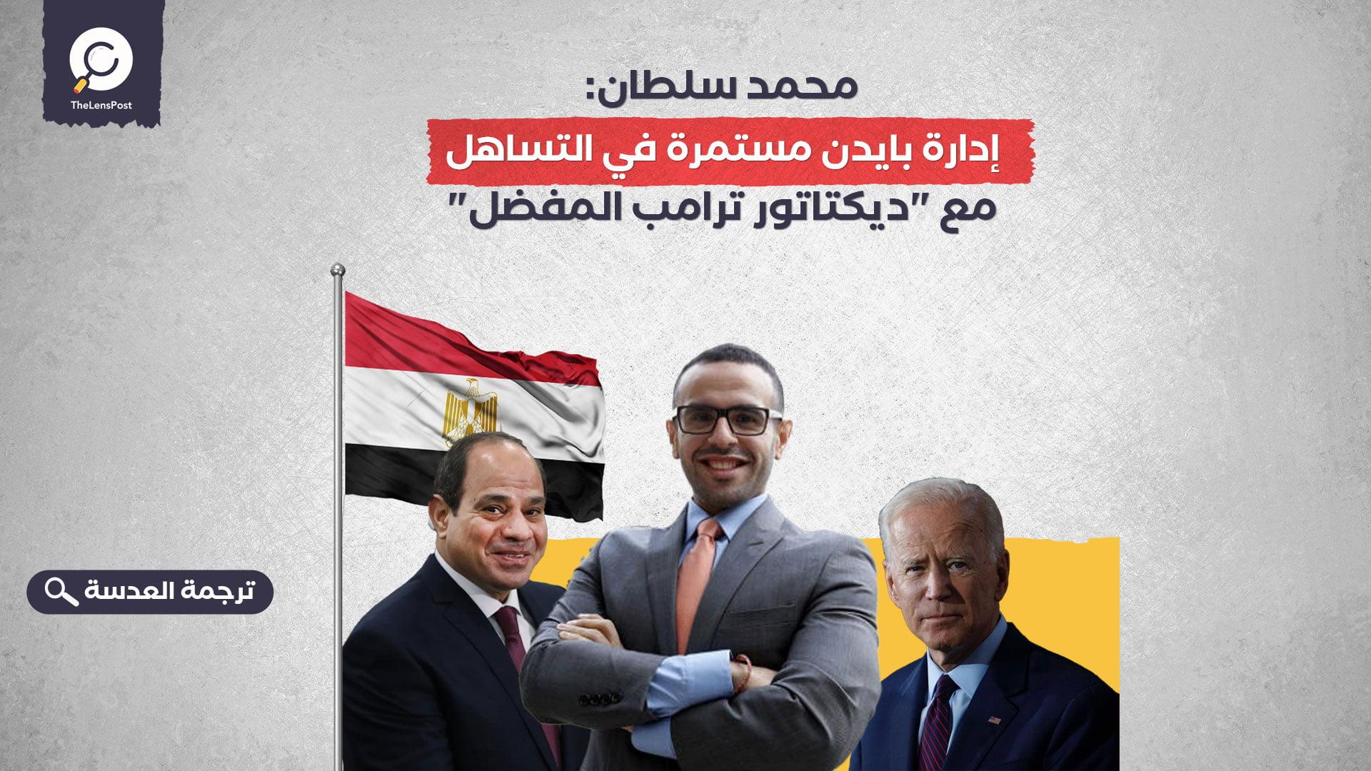 """محمد سلطان: إدارة بايدن مستمرة في التساهل مع """"ديكتاتور ترامب المفضل"""""""