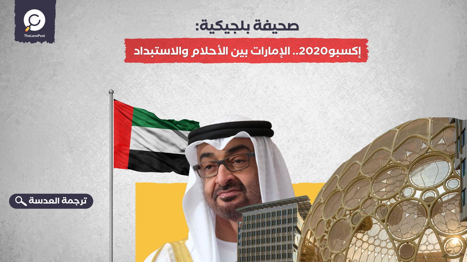 صحيفة بلجيكية: إكسبو2020.. الإمارات بين الأحلام والاستبداد