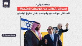 معهد دولي: إسرائيل تطلب من الولايات المتحدة التساهل مع السعودية ومصر بشأن حقوق الإنسان