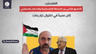 الغارديان: التنسيق الأمني بين السلطة الفلسطينية والاحتلال الإسرائيلي كان سبباً في اغتيال نزار بنات